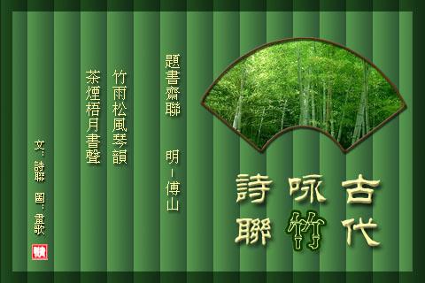 竹韵 - 千叶 - 千叶的博客