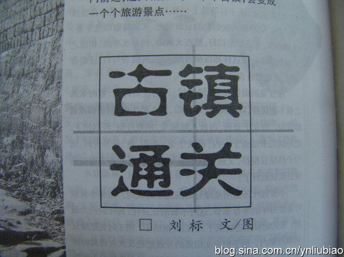 古镇通关nbsp;刘标_ - 刘标 - 云南普洱茶、咖啡产业办 刘标