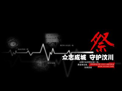 我们心中永远的痛 - 北京之家 - 北京红十字造干志愿者之家