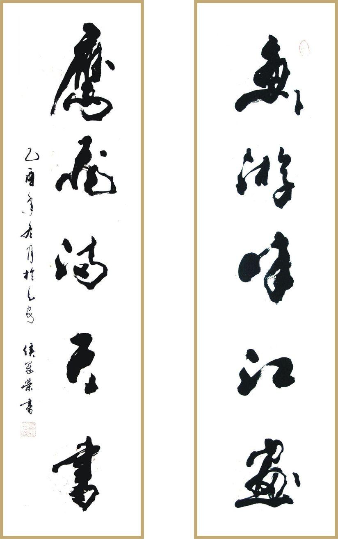 书法 - gxm1980521 - 飞狐醉侠的博客