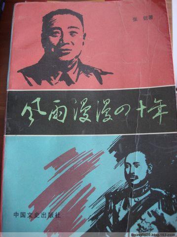 《风雨漫漫四十年》(作者:张钫)一书目录 - 家乡人 - 家乡人