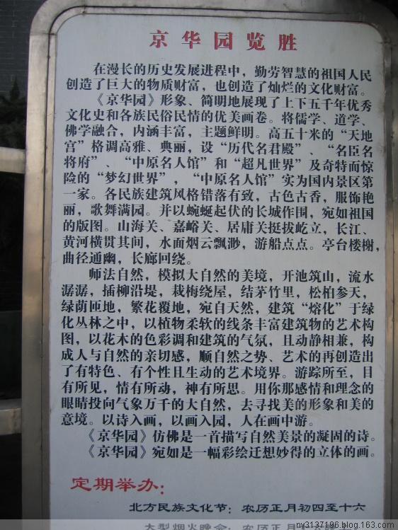 (原创)新乡京华园扫描 - 躬耕南阳 - 躬耕南阳个人主页