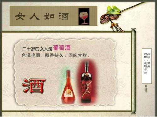 女人似酒 - 荷花飘香的日志 - 网易博客 - wind20100510 - 风的博客