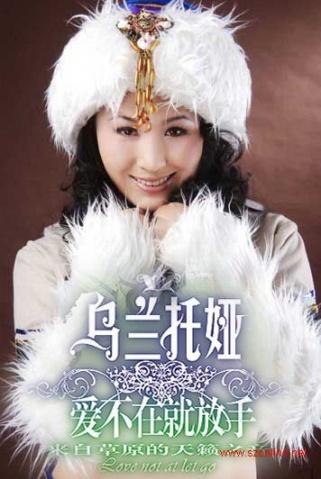 [推荐]2008不能错过的草原歌曲──乌兰托娅专辑《爱不在就放手》 - 好歹不坏 - 数字音频