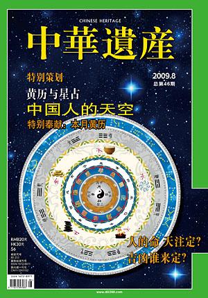 你相信黄历与星占吗? - 中华遗产 - 《中华遗产》