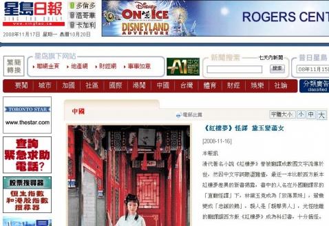 外星人在翻译《红楼梦》——加拿大《星岛日报》刊发 - 裴钰 - 裴钰的人文悦读