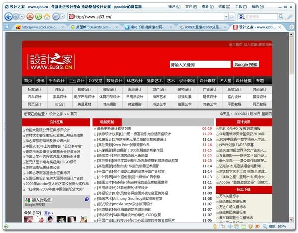 四十九个好网站,从此上网不再虚度! - 博览在线 - 博览在线