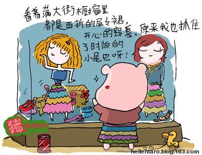 【猪眼看时尚】时尚的小尾巴 - 恐龟龟 - *恐龟龟的卡通博客*