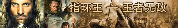 《魔戒Ⅲ:王者无敌》 - 天使哥哥 - 天使之城