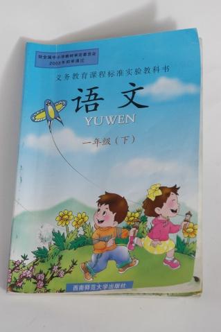 【风铃学教】怎样指导孩子背诵课文 - 风铃草 -