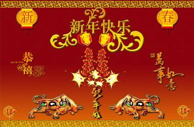 新年快乐 - 鲍鹏山 - 鲍鹏山博客
