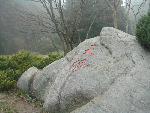 庐山照片 - 彭中天 - 彭中天的博客