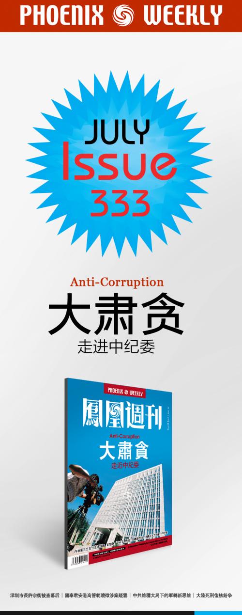 2009年第20期 总第333期 目录 - 凤凰周刊 - 凤凰周刊