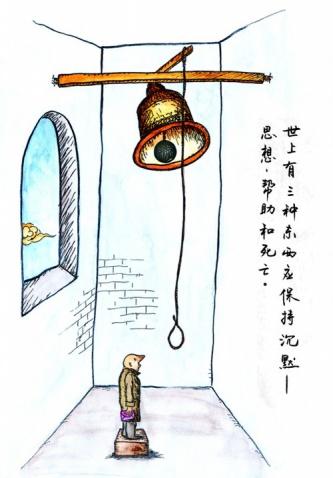 是否被禁的一组哲理漫画[10P] - 懿懿 - 懿阁