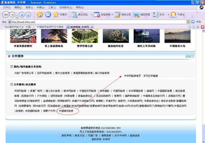《中国城市旅游》杂志与大型旅游门户网的战略合作 - 中国城市旅游 - 中国城市旅游杂志