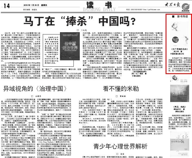 大众日报推荐林少华《为了灵魂的自由》 - 亨通堂 - 亨通堂——创造有价值的阅读