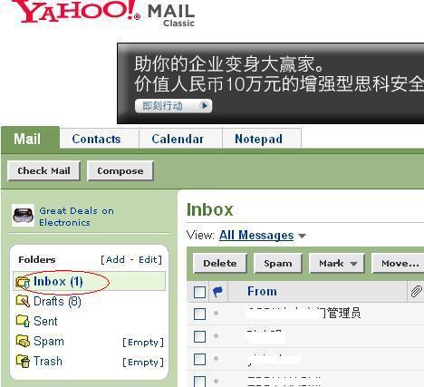 雅虎收件箱inbox显示有邮件 但是进去后却没有 看不到看不见 怎么回事 雅虎邮箱收件箱inbox后面的()内显示的是未读邮件是(1)收件箱内却没有 怎么回事呢 雅虎邮箱的收件箱inbox显示有未读可是却是看不到 看不见新邮件 - 西点学员 - Paradeisos