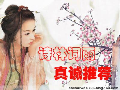极至婉约看潇湘 ----为《诠释中国美·潇湘妃凄婉诗词》作序 - 恺撒大帝 - 恺撒大帝--闻香识女人