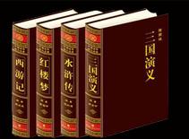 中国古典四大名著视频 - 如意 - 如意博客