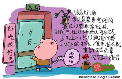 【猪眼看世界-美食】饭店大门的设计 - 恐龟龟 - *恐龟龟的卡通博客*