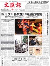 各地报纸关注四川地震 - 飞翔8952 - 奔奔一族
