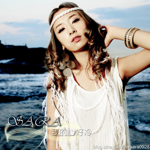 新歌《我的心好冷》试听 - 韩国媚眼天使sara - 韩国媚眼天使sara   博客