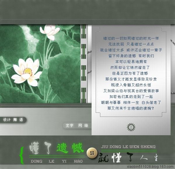 引用 懂了遗憾 就懂了人生「情感图文」 - 风中百合Lily - 风中百合Lily的博客