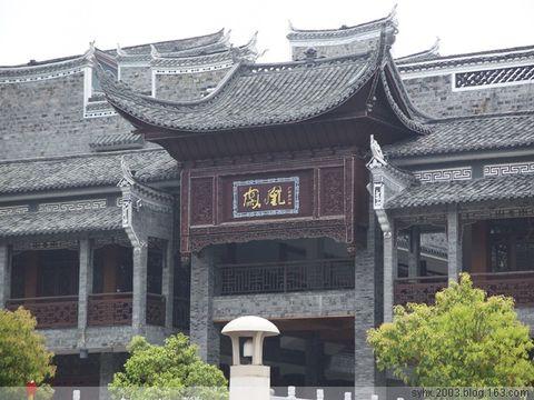 凤凰之旅见闻-(一)古城古韵 - syhx.2003 - 疏影横斜的博客-水云间