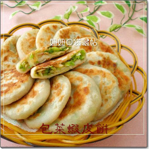 教你二十种饼的做法《不需发面》 - pywj51899 - pywj51899的博客