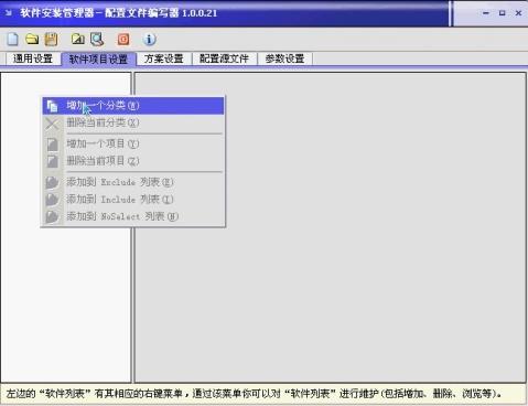 杨海军的软件安装管理器8教程 - ok -         OK之家