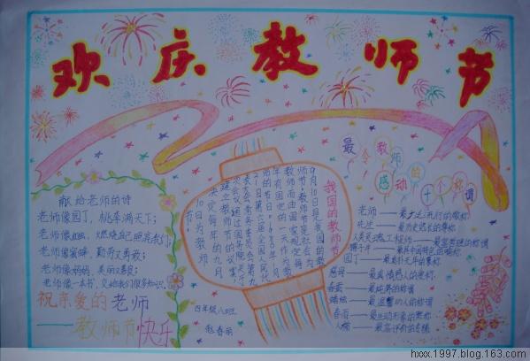 献礼教师节之二——庆祝教师节校园手抄报展出