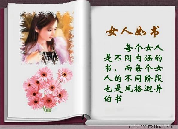 女人如书 - 唐萧 - 唐萧博客