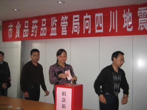 原创参加了市药监系统组织的为四川灾区捐款[图文] - 微尘 - 消化百味  享受快乐