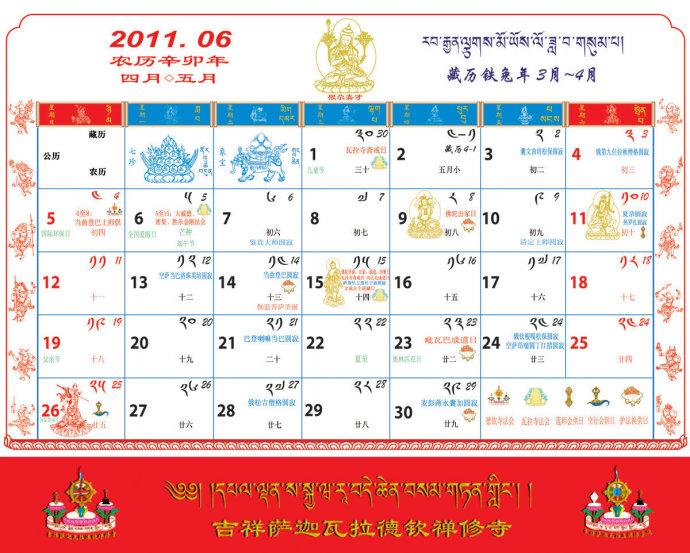 2011年藏汉佛教台历---2011年6月 - 普贤行 - 普贤行
