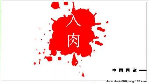 【这只是铜牌争夺战吗?!!.......】 - 反日.2008 - 反日·2011