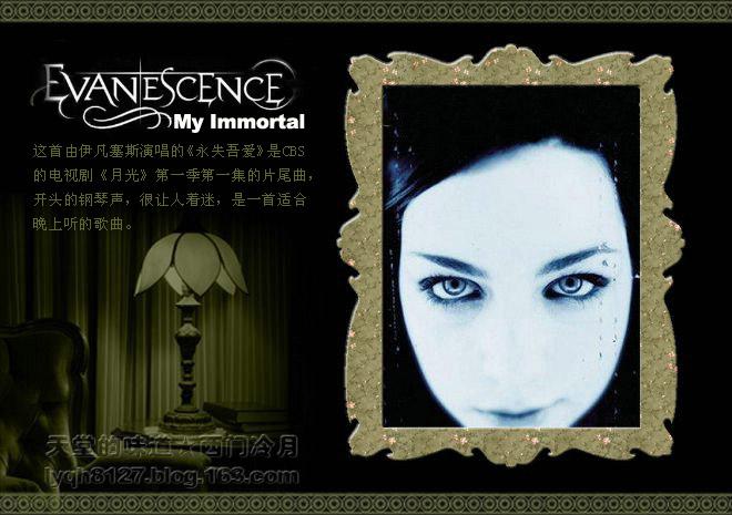 【异域经典】My Immortal 一首适合在晚上聆听的歌曲 - 西门冷月 -                  .