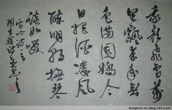 (兴华原创)七律·无极太极——赞乐天雅士书法、致谢送墨留宝 - 兴华 - 大漠雄鹰