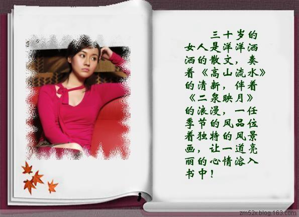 引用 精美圖文欣賞21(原) - 冰冷的心 - 鲜果水蜜桃