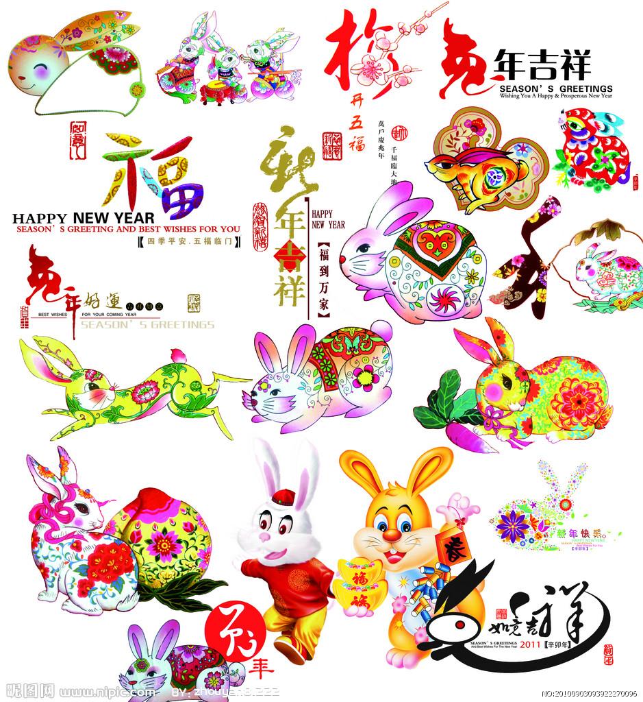 百兔百福图 - 红叶阿桑 - 心有快乐事 分享有缘人