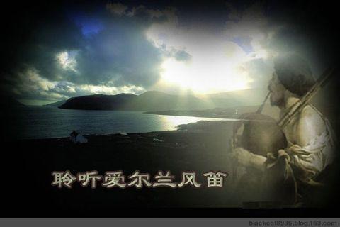 爱尔兰(苏格兰)风笛 - 苁蓉 - 从容