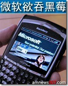微软欲吞黑莓 - amnews007 - 阿魔的超媒体观察