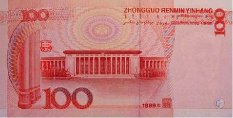 人民币风景图案与实景图片 宝山 wanderer 宝山 wanderer高清图片