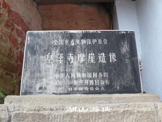[原创-游记摄影]广元:中国女皇武则天的出生之地 - 湖山游侠 - 湖山游侠的个人主页