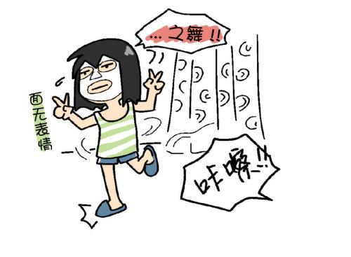 面膜之舞 - 小步 - 小步漫画日记