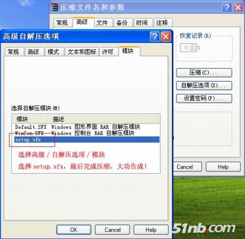 重新封装你的WinRAR为免注册版本 - 漫步者 - 网林漫步
