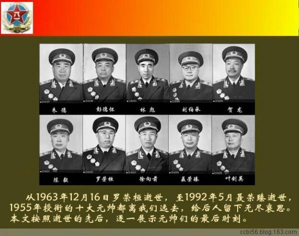 十大元帅的最后时刻 - lfmckw123456 - lfmckw123456的博客
