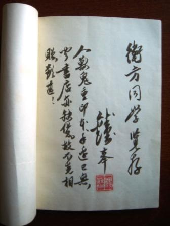 配齐了《宋诗选注》日文版 - 贺卫方 - 贺卫方的博客
