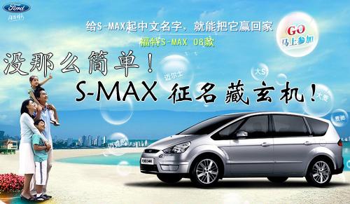 没那么简单! 福特S-MAX征名藏玄机 - 王国概论 - 王概的网上会客厅