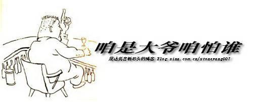 杨石头大话中国一之北京:咱是大爷咱怕谁 - 杨石头 - 杨石头网易分舵