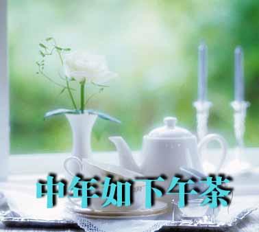 [收藏] 祝福问候图帖集锦《9》 - 巴陵散人 - 巴陵散人影室
